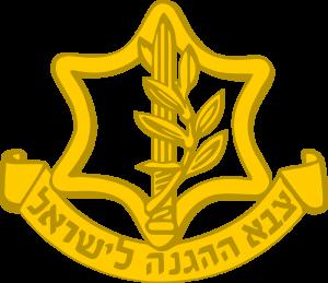 """סמל צה""""ל"""