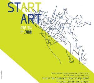 כרזה של פסטיבל ירושלים