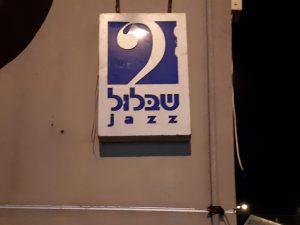 צילום שלט המועדון