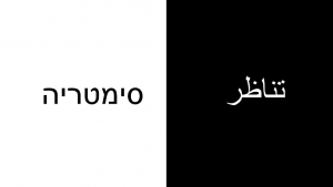 מלל בעברית וערבית